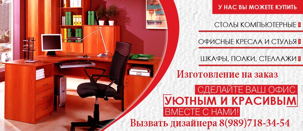 Офисная мебель на заказ в ростове на дону.
